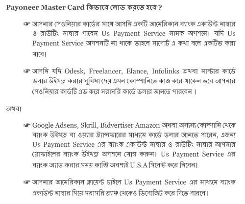 Payoneer Master Card,Payment method,Payoneer,Master card,Payoneer Registration,Payoneer Signup